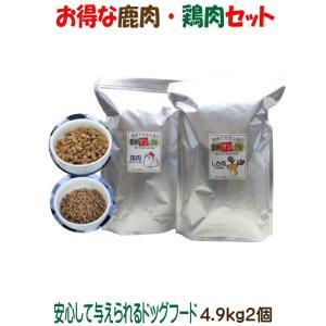 【愛犬ワンダフル】 鹿肉タイプ・鶏肉タイプ 4.9g 2個 (9.8kg)セット  (小粒も選べます) ナチュラル ドッグフード (犬用全年齢対応)|potitamaya-y