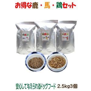 【愛犬ワンダフル】 鹿肉タイプ・馬肉タイプ・鶏肉タイプ 3.5g3個(10.5kg)セット ドッグフード (犬用全年齢対応)  (小粒も選べます)|potitamaya-y