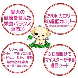 国産 無添加 自然食 健康 こだわり食材  【 愛犬ワンダフル 】ジビエ 鹿肉 馬肉 鶏肉 4.9g3個(14.7kg)セット (小粒・普通粒) 犬用全年齢対応|potitamaya-y|09