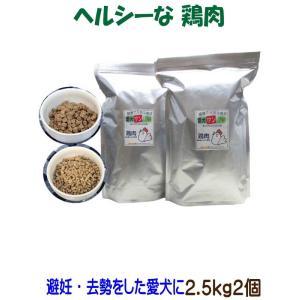 【愛犬ワンダフル】 鶏肉タイ 3.5kg 2個 (7kg)セット (小粒も選べます) ナチュラル ドッグフード (犬用全年齢対応)|potitamaya-y