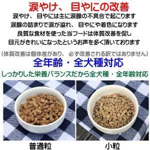 国産 無添加 自然食 健康 こだわり食材  【 愛犬ワンダフル 】 鶏肉タイ 2.5kg 2個 (5kg)セット  (小粒・普通粒) 犬用全年齢対応|potitamaya-y|18