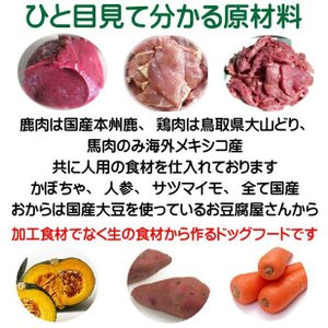 国産 無添加 自然食 健康 こだわり食材  【 愛犬ワンダフル 】 馬肉タイプ 800g 2個 (1.6kg)セット  (小粒・普通粒) 犬用全年齢対応|potitamaya-y|10