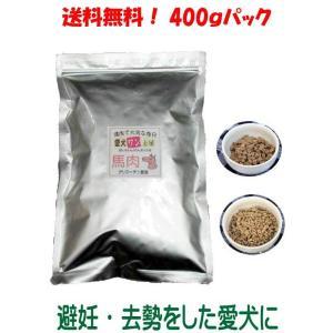 【愛犬ワンダフル】 馬肉タイプ  400g (小粒も選べます) ナチュラル ドッグフード (犬用全年齢対応)|potitamaya-y