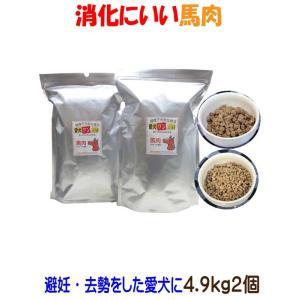 【愛犬ワンダフル】 馬肉タイプ 4.9kg  2個 (9.8kg)セット  (小粒も選べます) ナチュラル ドッグフード (犬用全年齢対応)|potitamaya-y