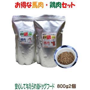 【愛犬ワンダフル】 馬肉タイプ・鶏肉タイプ 800g  2個 (1.6kg)セット  (小粒も選べます) ナチュラル ドッグフード (犬用全年齢対応)|potitamaya-y