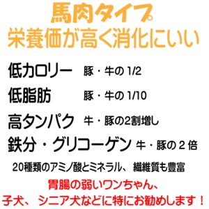 【愛犬ワンダフル】 馬肉タイプ・鶏肉タイプ 4.9kg 2個 (9.8kg)セット (小粒も選べます) ナチュラル ドッグフード (犬用全年齢対応) potitamaya-y 04