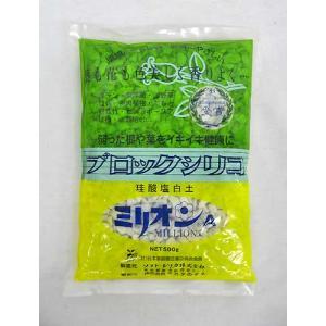 ミリオンA(珪酸塩白土) (500g...