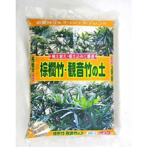 棕櫚竹・観音竹の土 (10L)|potos