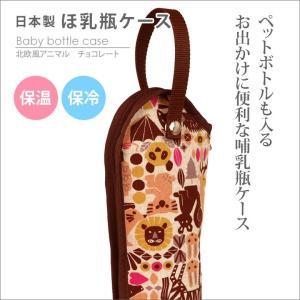 哺乳瓶ケース 「北欧アニマル」 【ペットボトルケース 哺乳瓶ポーチ 水筒ポーチ 保冷保温 ポーチェ】
