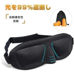 HOMRUS アイマスク 安眠 遮光 3D 立体型 圧迫感なし 柔らかい低反発素材 疲労回復 快眠グ...
