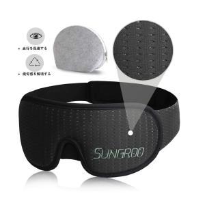 SUNGROO安眠 アイマスク 遮光 睡眠 3D立体型 圧迫感なし 安眠マスク 調節可能 収納袋付 ...