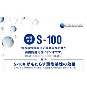高機能還元性イオン水 S-100/18kg pourasoine