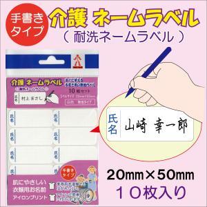 手書き用 介護ネームラベル/耐洗ネームラベル ( 無地タイプ ) 施設入所用手書き 衣類お名前ラベル|pourvous2
