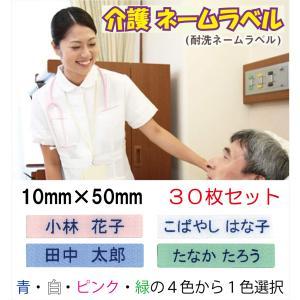 介護お名前シール N-23-A(10mm×50mm) 介護施設入所用 介護布シール 【耐洗ネームラベル:30枚セット】|pourvous2