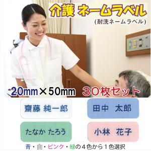 介護お名前シール N-23-B(20mm×50mm) 介護施設入所用 介護布シール 【耐洗ネームラベル:30枚セット】|pourvous2
