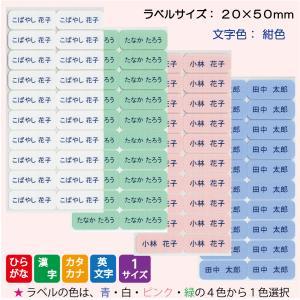 介護お名前シール N-23-B(20mm×50mm) 介護施設入所用 介護布シール 【耐洗ネームラベル:30枚セット】|pourvous2|03
