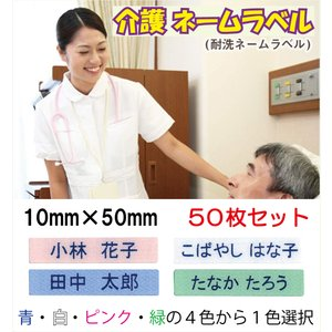 介護お名前シール N-24-A(10mm×50mm) 介護施設入所用 介護ネームラベル 【耐洗ネームラベル:50枚セット】|pourvous2