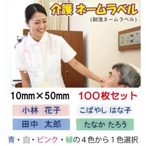 介護お名前シール N-25-A(10mm×50mm) 介護施設入所用 介護布シール 【耐洗ネームラベル:100枚セット】|pourvous2