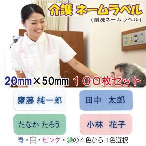 耐洗ネームラベル N-25-B(20mm×50mm)介護ネームシール・100枚セット|pourvous2