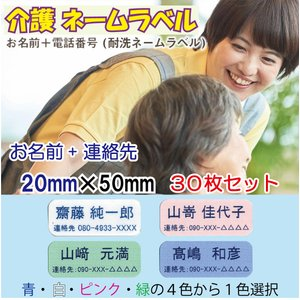 介護お名前シール N-34-B(20mm×50mm) 名前+電話 印刷タイプ≪耐洗ネームラベル:30枚セット≫|pourvous2