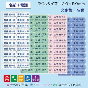 介護お名前シール N-35-B(20mm×50mm) 名前+電話 印刷タイプ≪耐洗ネームラベル:50枚セット≫ pourvous2 02