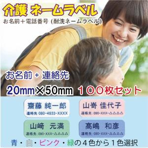 介護 名前+連絡先シール / 耐洗ネームラベル 20mm×50mm【100枚セット】N-36-B  名前+電話 印刷タイプ|pourvous2
