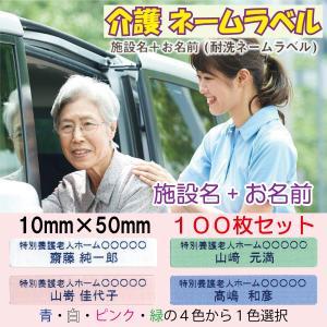 介護 施設名+名前シール / 耐洗ネームラベル 10mm×50mm:【100枚セット】N-39-A  施設名+名前 印刷タイプ|pourvous2