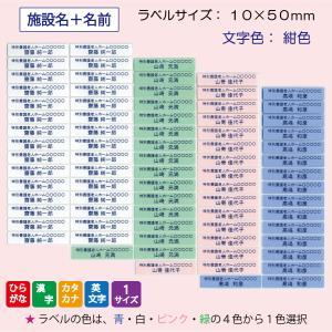 介護 施設名+名前シール / 耐洗ネームラベル 10mm×50mm:【100枚セット】N-39-A  施設名+名前 印刷タイプ|pourvous2|02