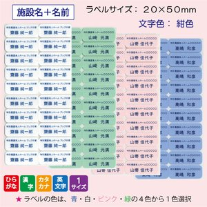 介護お名前シール N-39-B(20mm×50mm) 施設名+名前 印刷タイプ≪耐洗ネームラベル:100枚セット≫|pourvous2|02