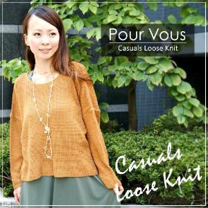 PourVousオリジナルloose knit レディースファッション 無地 ルーズニット 1072|pourvous777