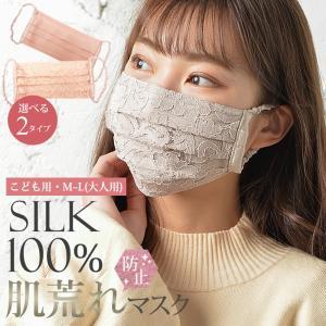 保湿 洗える マスク 生地 布 高機能 肌に優しい 100% シルクマスク シルク 肌荒れ しない おしゃれ 敏感肌 UVカット パーティードレス 結婚式 紫外線|pourvous777