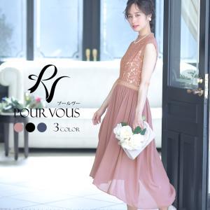 ヴィンテージライクレースドレス【3060】  パーティードレス専門店PourVous(プールヴー)は...