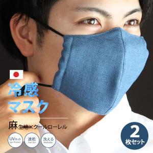 冷感 日本製 マスク 涼しい 夏用 マスク 接触冷感 ひんやりとしたクール生地 夏用マスク麻 洗えるマスク ひんやり|pourvous777