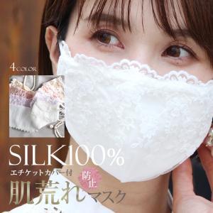 冷感マスク 冷感 夏用 シルク 夏用マスク コットン マスクケース 洗える 涼しい ひんやり 接触冷感 製 マスク 夏 生地 布 高級 UVカット 洗えるマスク|pourvous777