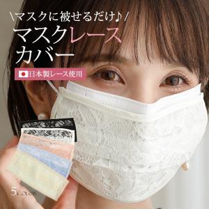 マスクカバー カバー レース 使い捨てマスク 洗える おしゃれ 可愛い 日本製 洗える マスク 涼しい 生地 布マスク 高機能マスク 薄手 日本製レース|pourvous777