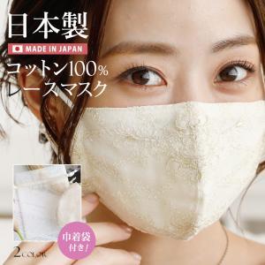 日本製 夏用 夏用マスク 洗える マスク 涼しい 夏 生地 布マスク高機能マスク 薄手 コットン 高性能マスク ウィルス 刺繍レース コットン100% 綿100%|pourvous777