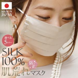 保湿 日本製 洗える マスク 涼しい 製 生地 薄手 シルク 高性能マスク ウィルス 100% シルクマスク 肌に優しい 肌荒れ しない おしゃれ 高級 布|pourvous777