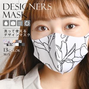 洗える ファッションマスク 繰り返し 繰り返し使える マスク 軽量 肌触り おしゃれ 大人 ウレタンマスク 通勤 結婚式 製 秋 冬 夏 高機能|pourvous777