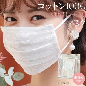 洗える マスク コットン ファッションマスク 布マスク コットン100% 繰り返し 結婚式 繰り返し使える 肌に優しい 肌荒れ 肌触り 大人 軽量 通勤 製|pourvous777
