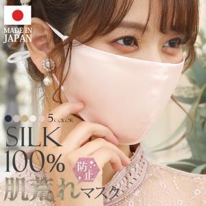 保湿 日本製 洗える 秋冬 シルク マスク 冬用 生地 薄手 高性能マスク 涼しい 製 暖かい ウィルス 100% シルクマスク 肌に優しい 肌荒れ あったか|pourvous777