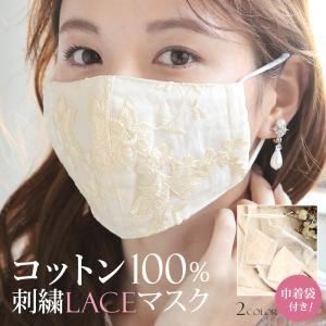 洗えるマスク 製 冬 生地 布 高機能 布マスク高機能マスク レース チュール 刺繍レース おしゃれ コットン 綿 コットン100% 綿100% デイリー|pourvous777