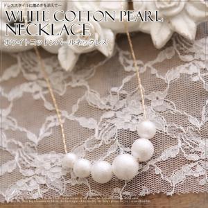 パールネックレス ネックレス 結婚式ネックレス 結婚式 ロングネックレス 首飾り Necklace ...
