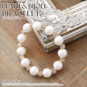 パールブレスレット ラインストーン ビジュー フェイクコットンパール 結婚式 パール bracelet レディース ホワイト pearl アクセサリー お呼ばれ  a117|pourvous777