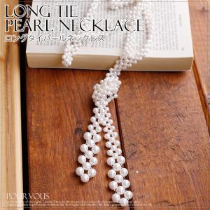 パールネックレス 結婚式 結婚式ネックレス ネックレス ロング パール 首飾り Necklace レディース ホワイト pearl アクセサリー お呼ばれ パーティー 20代 a130|pourvous777