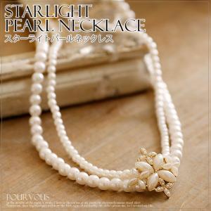 パールネックレス 結婚式 結婚式ネックレス ネックレス パール 首飾り Necklace レディース ホワイト 可愛い pearl アクセサリー お呼ばれ パーティー 20代 a131|pourvous777