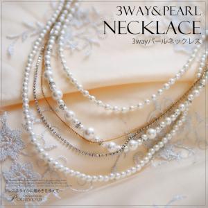 ネックレス 結婚式 パール ロングネックレス 3way 2w...