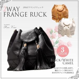 2WAY フェイクレザー フリンジリュック トートバッグ バッグ 鞄 レディース ショルダー ハンドバッグ ブラック ホワイト キャメル b022|pourvous777
