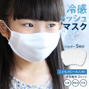 冷感 日本製 夏用 小さめ 夏用マスク 子供 こども 洗える 冷感マスク 接触冷感 マスク 涼しい 製 夏 メッシュ 抗菌 防臭 生地 ひんやり 薄手|pourvous777