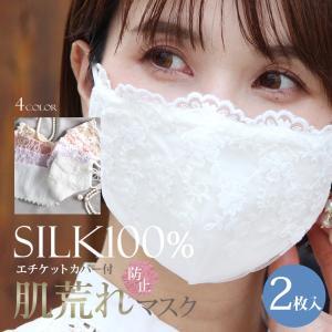 【2枚入】 冷感マスク 冷感 夏用 シルク シルクマスク 外出用 おすすめ 夏用マスク マスクケース 洗える 涼しい ひんやり 接触冷感 製 マスク 夏|pourvous777