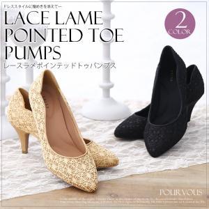 パンプス ラメ レース パーティーシューズ ポインテッドトゥ 結婚式 フォーマル ハイヒール 靴 レディス レディースファッション 小さいサイズ 大きい|pourvous777